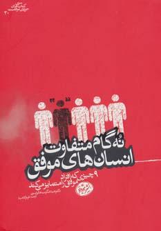 کتاب 9 گام متفاوت انسان های موفق