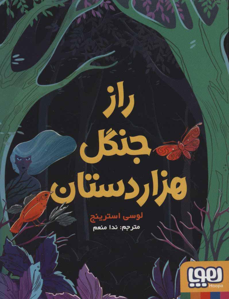 کتاب راز جنگل هزار دستان
