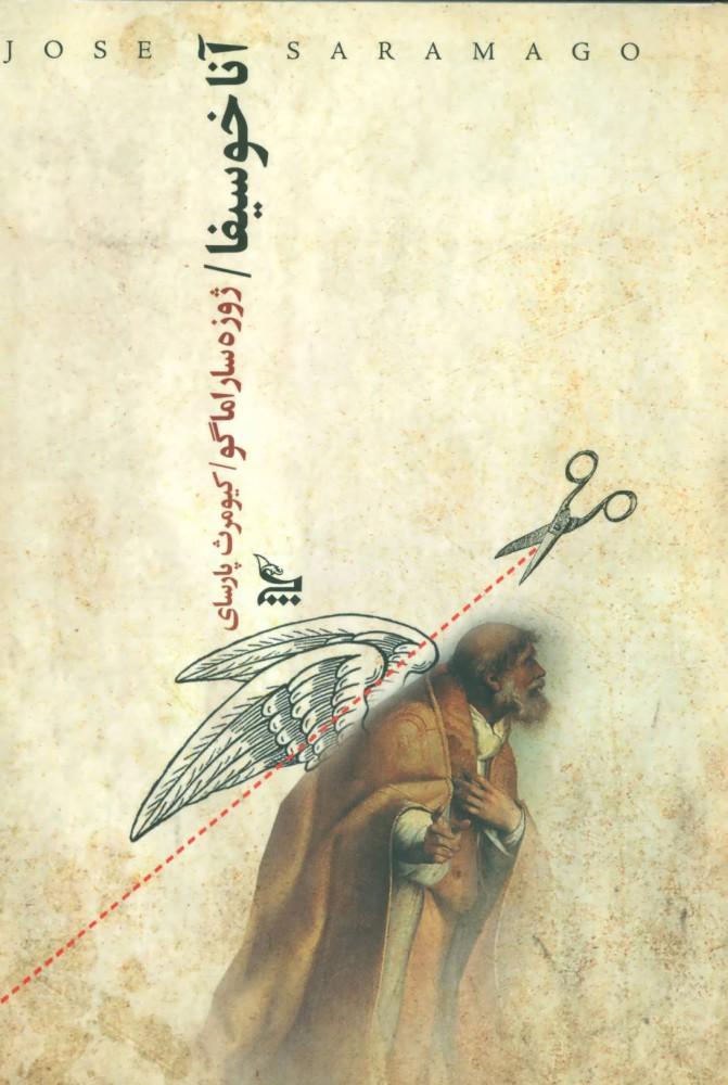 کتاب آناخوسیفا