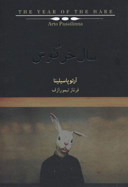 کتاب سال خرگوش