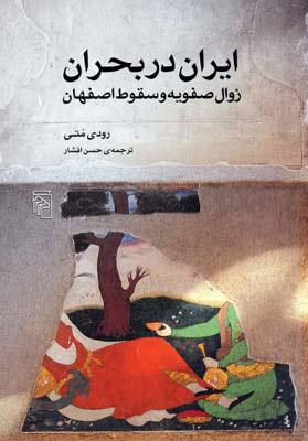 کتاب ایران در بحران زوال صفویه و سقوط اصفهان