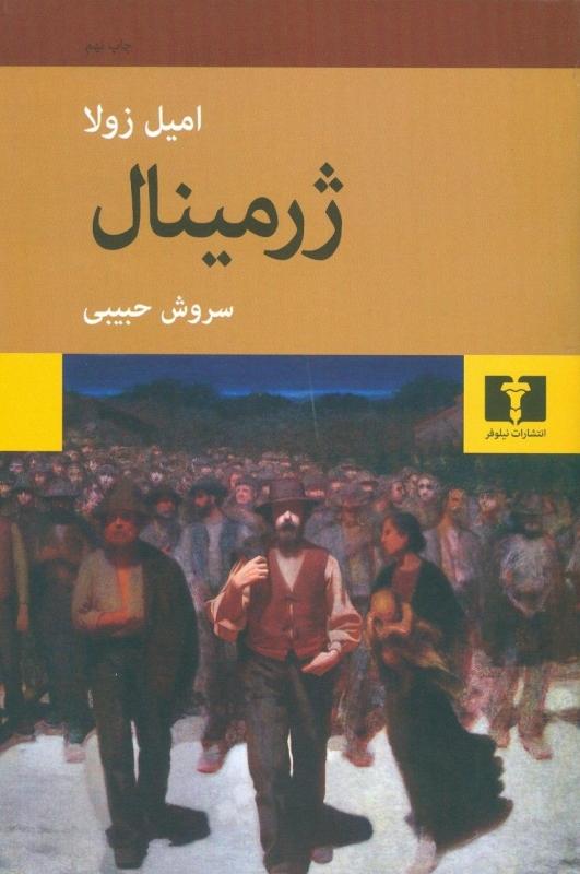 کتاب ژرمینال