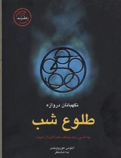 کتاب طلوع شب