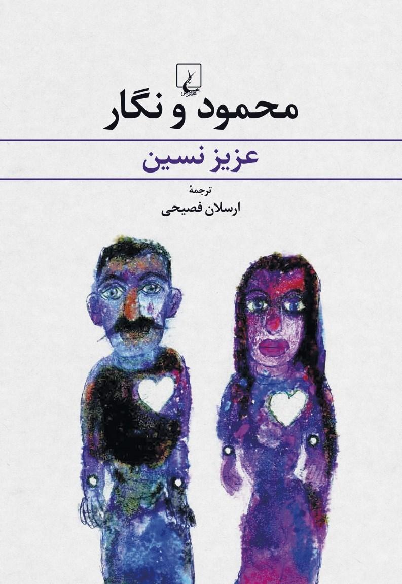 کتاب محمود و نگار
