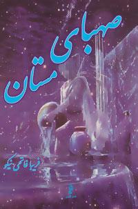 کتاب صهبای مستان