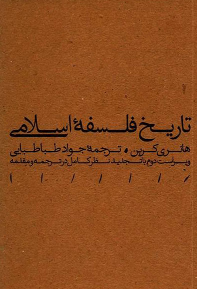 کتاب تاریخ فلسفه اسلامی