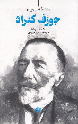 کتاب مقدمه کمبریج بر جوزف کنراد