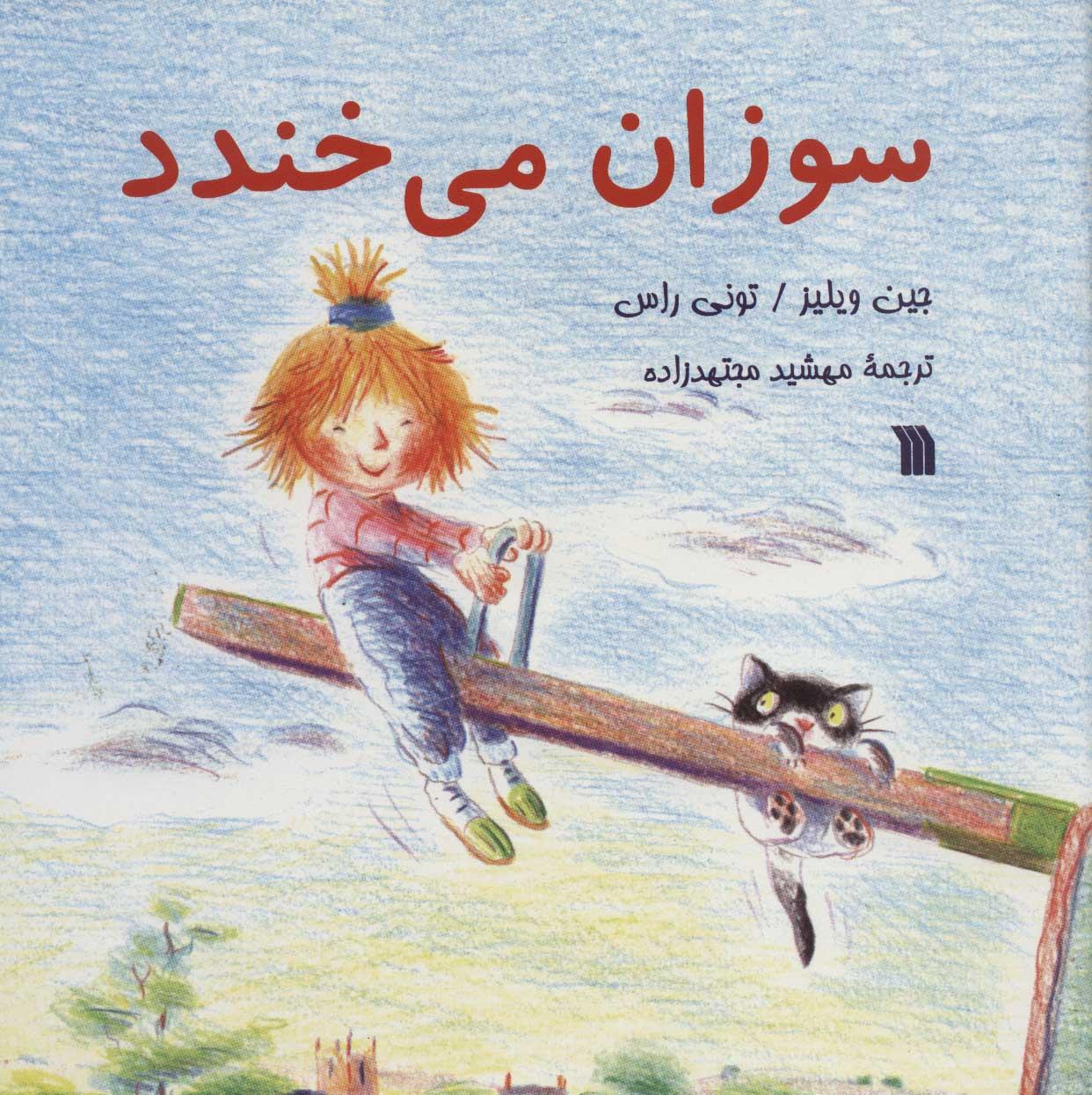 کتاب سوزان می خندد