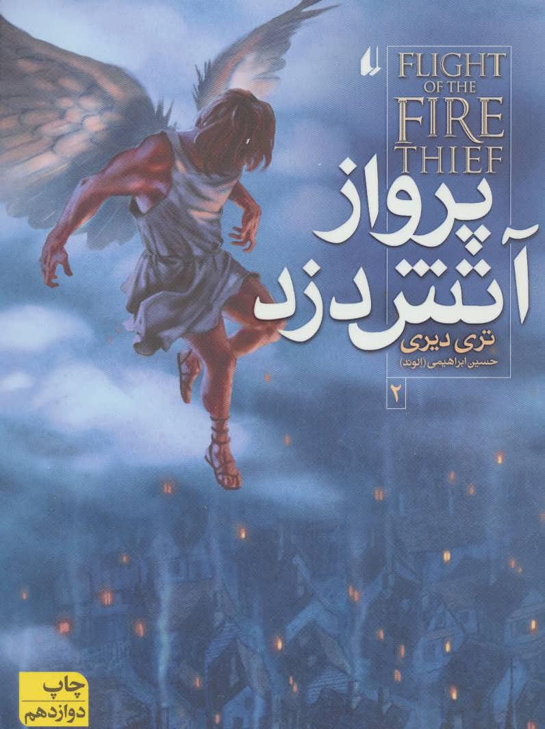 کتاب پرواز آتش دزد