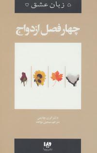 کتاب چهار فصل ازدواج