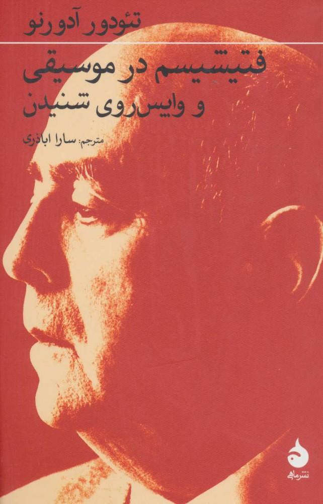 کتاب فتیشیسم در موسیقی و واپس روی شنیدن