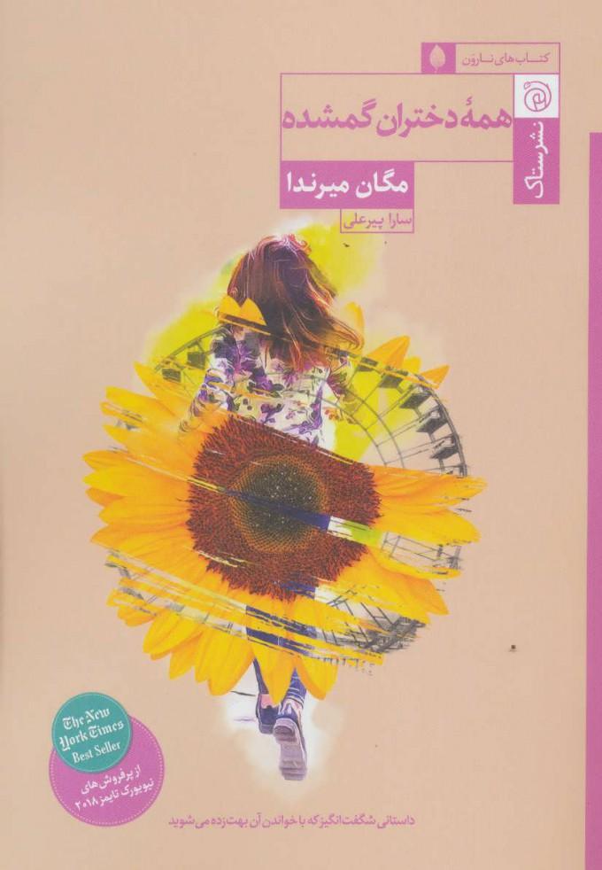 کتاب همه دختران گمشده
