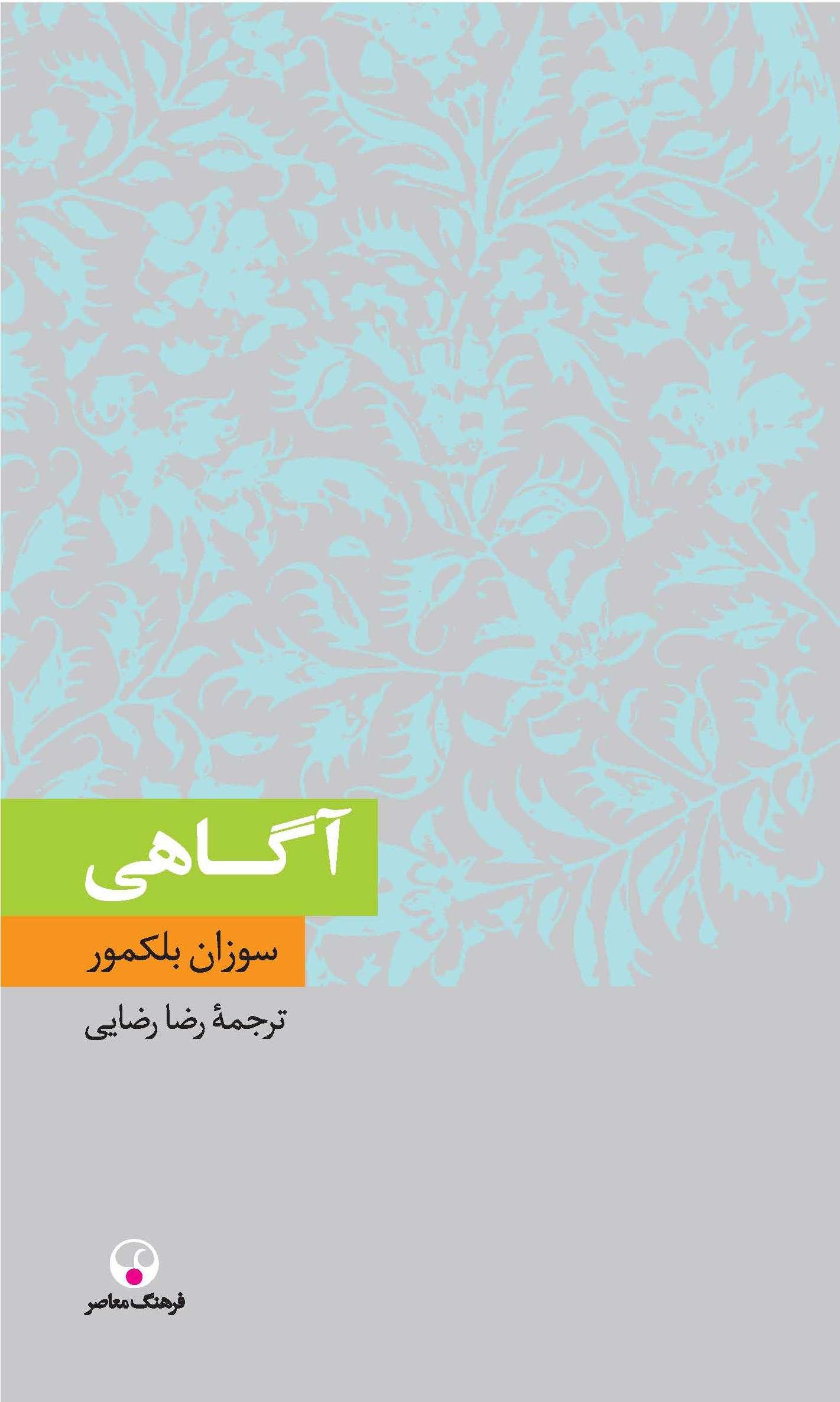 کتاب آگاهی