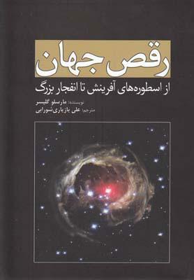 کتاب رقص جهان