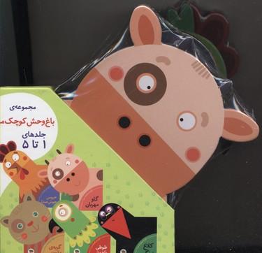 کتاب باغ وحش کوچک من