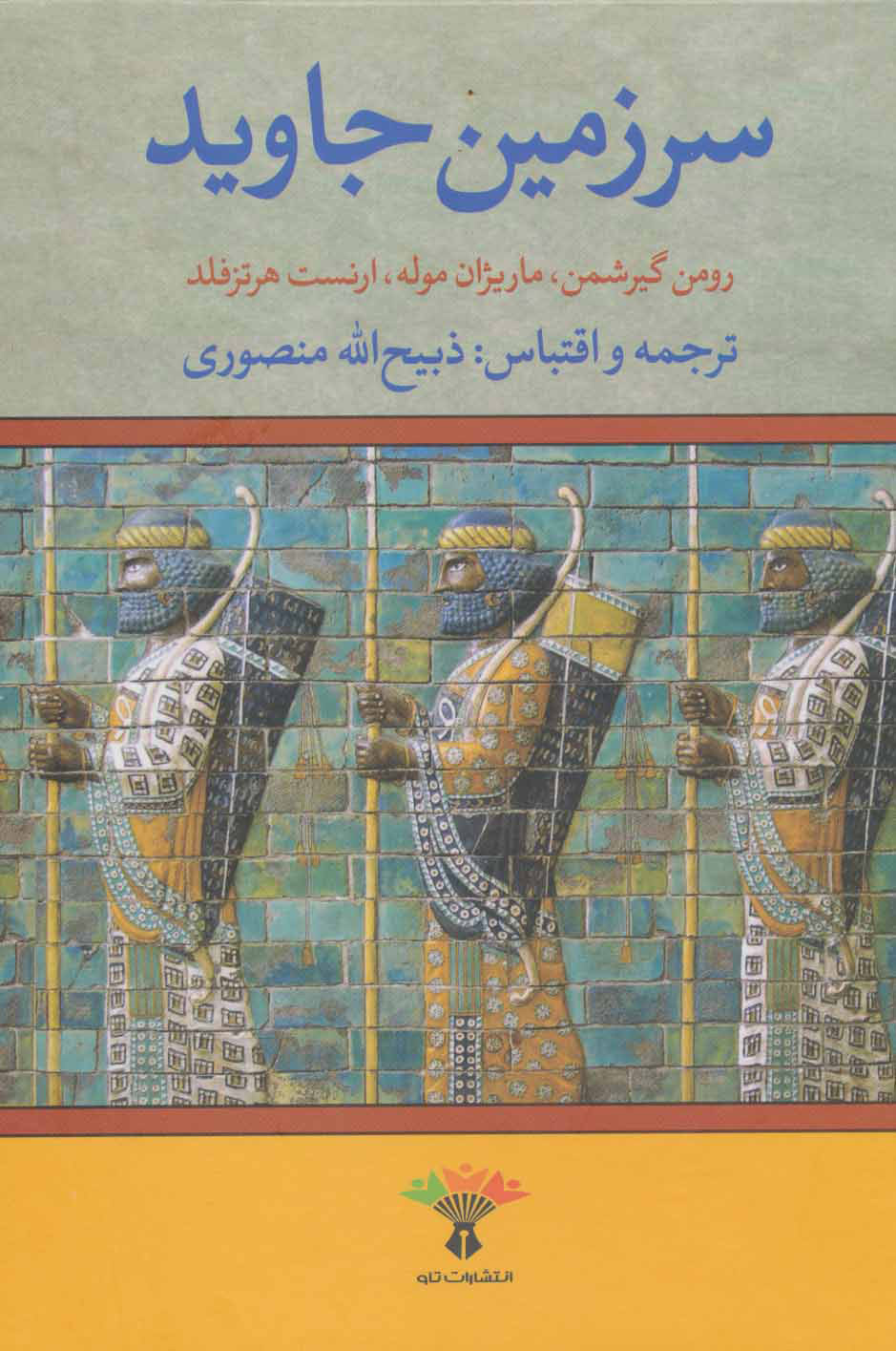 کتاب سرزمین جاوید