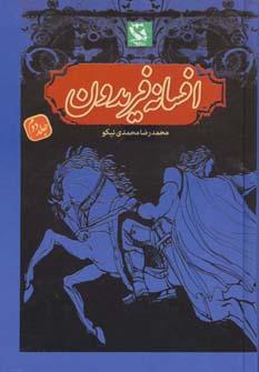 کتاب افسانه فریدون