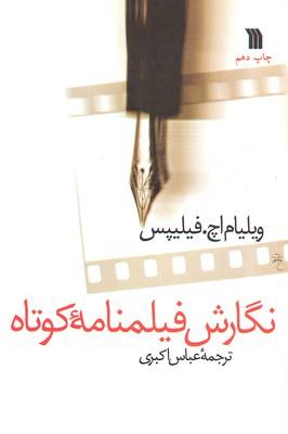 کتاب نگارش فیلمنامه کوتاه