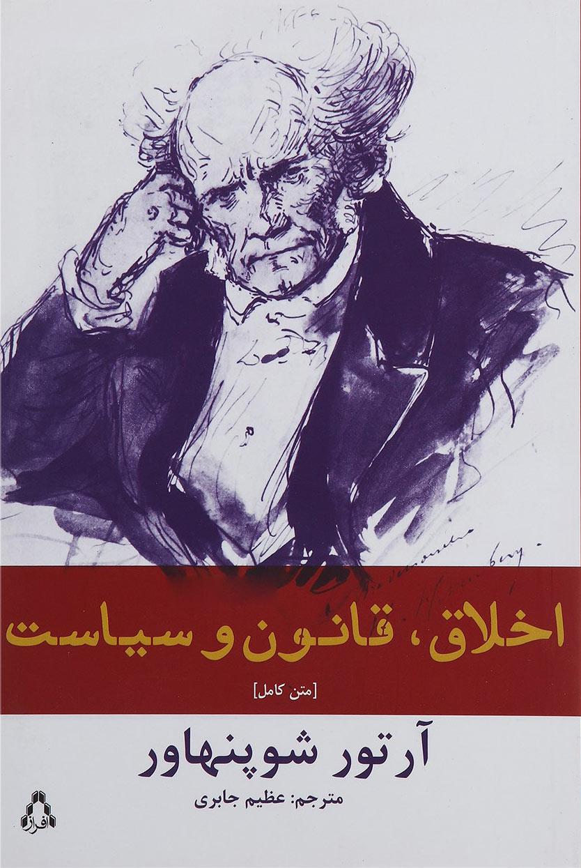 کتاب اخلاق قانون و سیاست