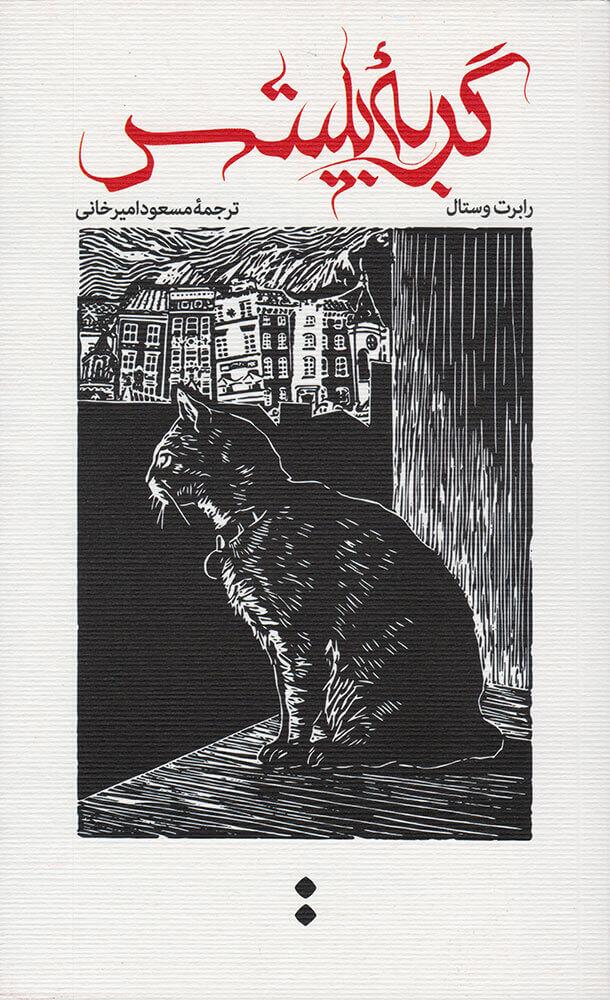 کتاب گربه بلیتس
