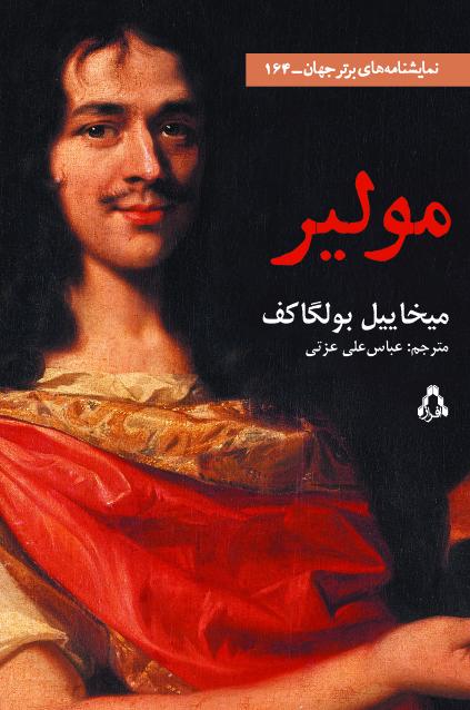 کتاب مولیر