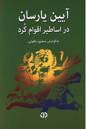 کتاب آیین یارسان در اساطیر اقوام کرد