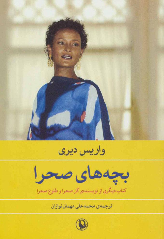 کتاب بچه های صحرا