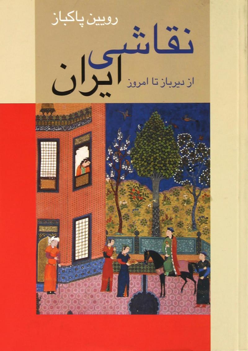 کتاب نقاشی ایران