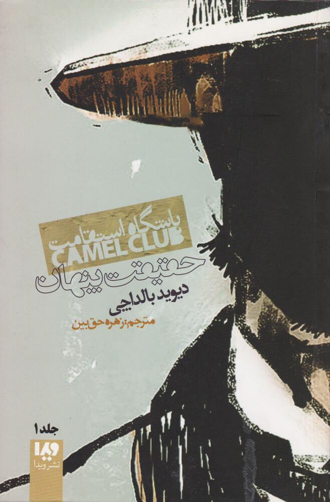 کتاب باشگاه استقامت