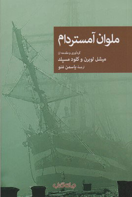 کتاب ملوان آمستردام