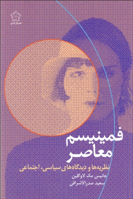 کتاب فمینیسم معاصر