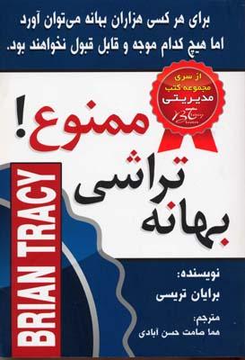 کتاب بهانه تراشی ممنوع