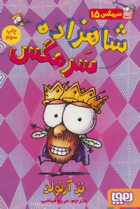 کتاب شاهزاده سرمگس