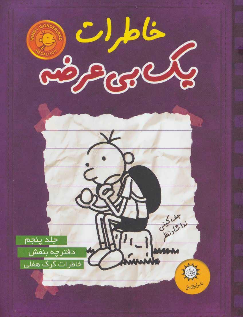 کتاب خاطرات یک بی عرضه 5