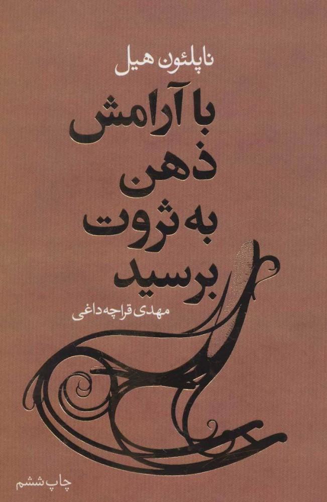کتاب با آرامش ذهن به ثروت برسید