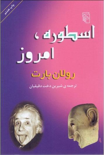 کتاب اسطوره امروز