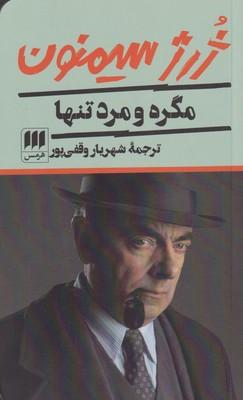 کتاب مگره و مرد تنها
