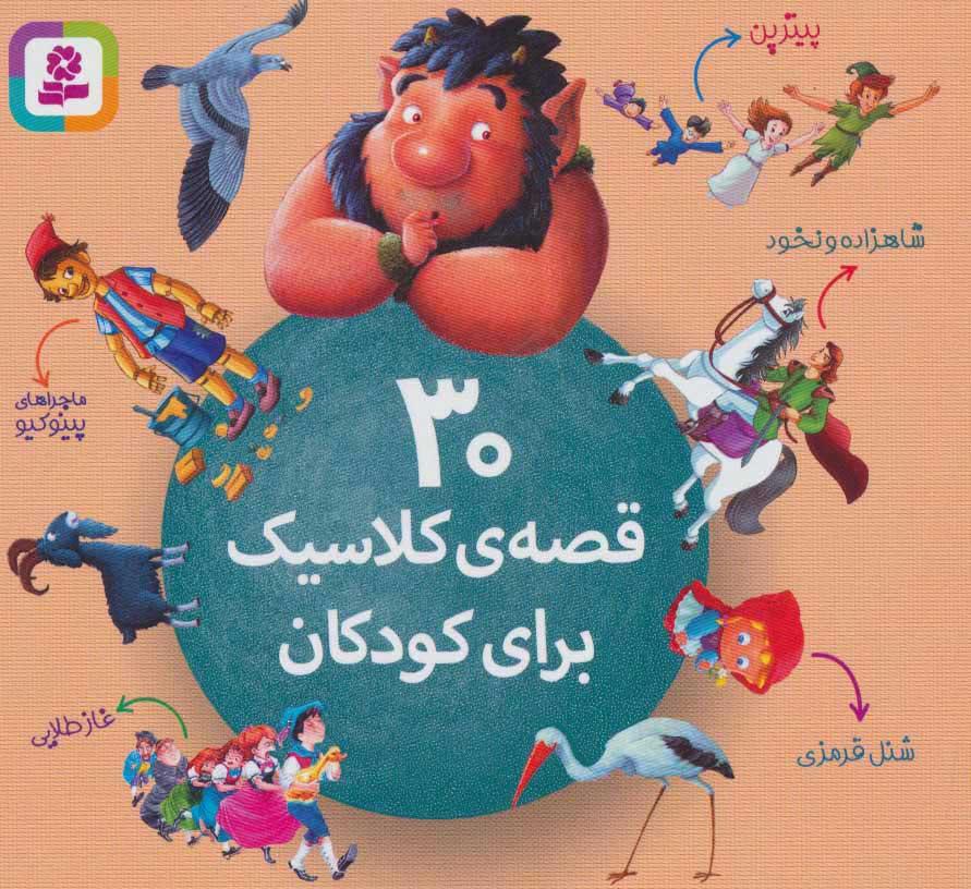 کتاب 30 قصه ی کلاسیک برای کودکان