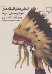 کتاب اسطوره ها و افسانه های سرخپوستان آمریکا