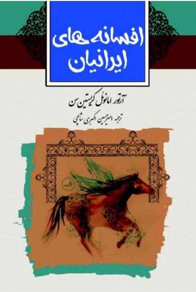 کتاب افسانه های ایرانیان