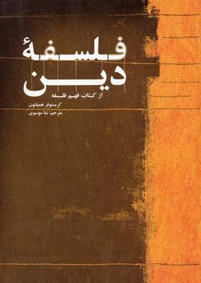 کتاب فلسفه دین