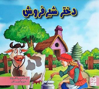 کتاب دختر شیرفروش