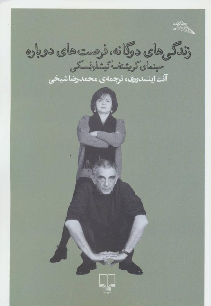 کتاب زندگی های دوگانه،فرصت های دوباره