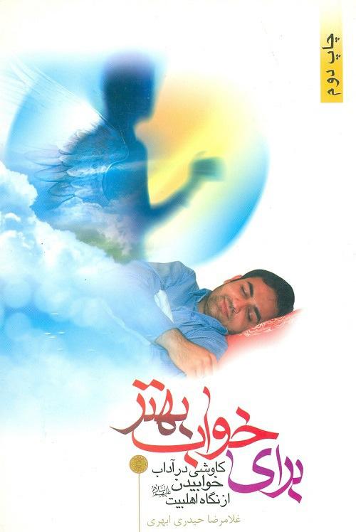 کتاب برای خواب بهتر