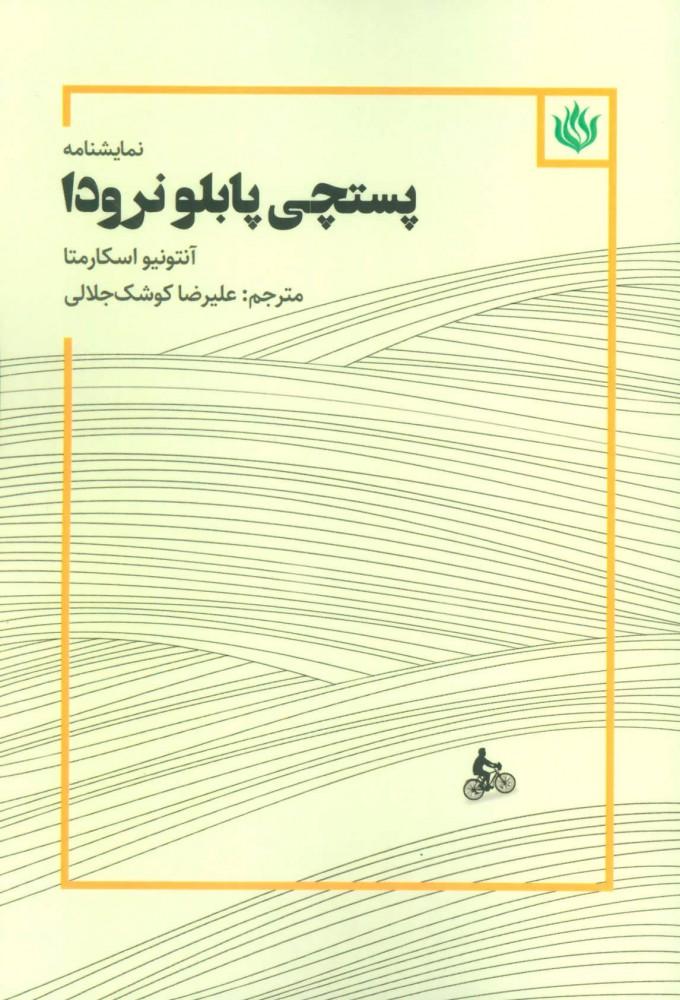 کتاب نمایشنامه پستچی پابلو نرودا