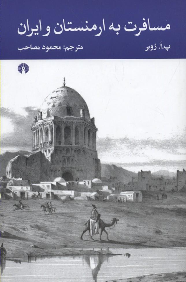 کتاب مسافرت به ارمنستان و ایران