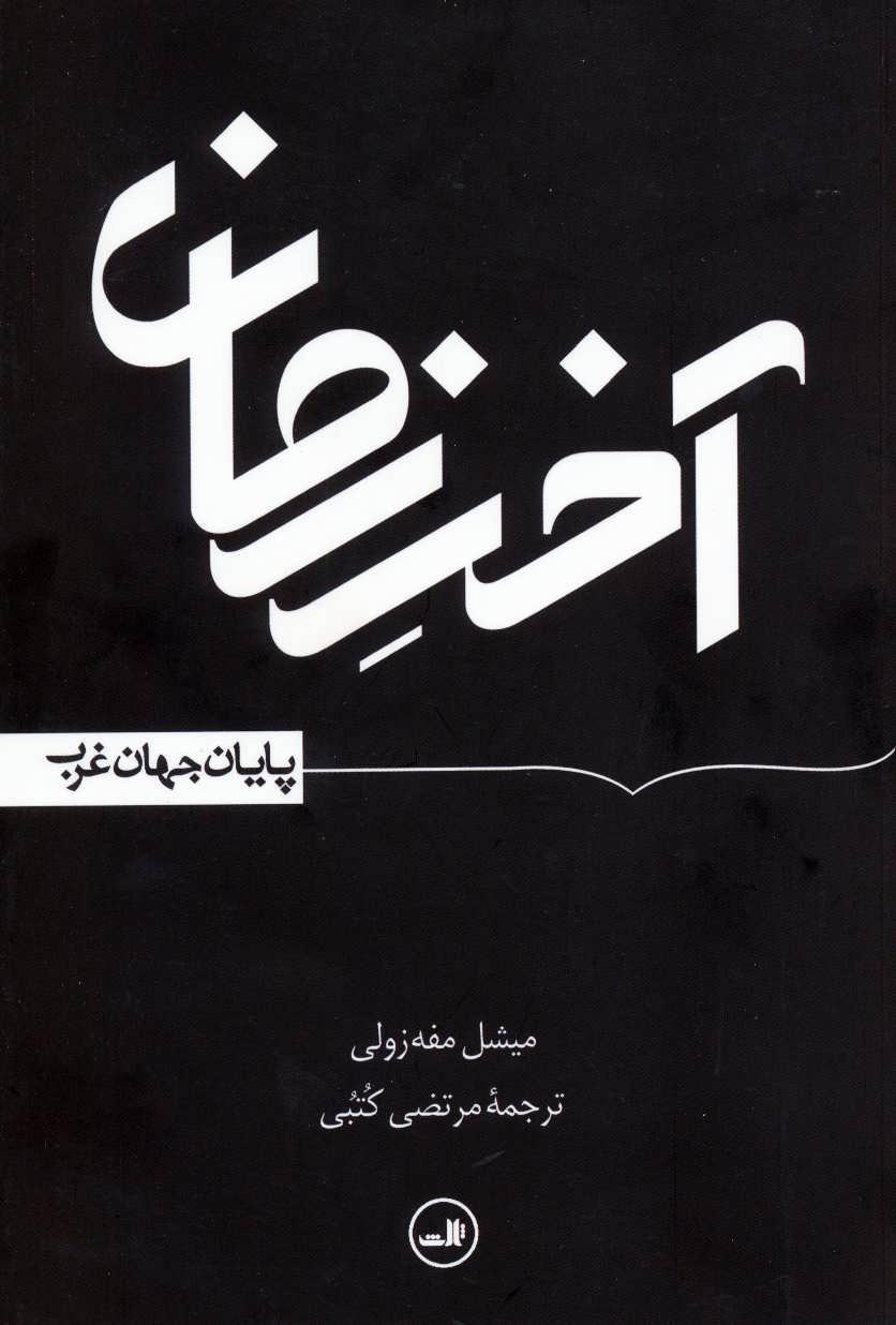 کتاب آخر زمان