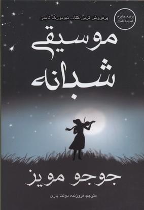 کتاب موسیقی شبانه