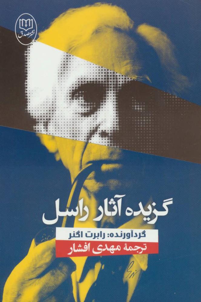 کتاب گزیده آثار راسل