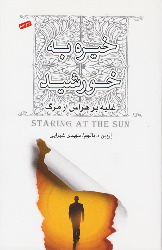 کتاب خیره به خورشید